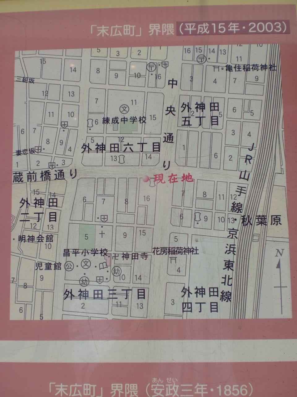 町名由来板「末広町」と安政三年(1856年)の外神田周辺地図   江戸 ...