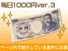 get_1000ver3