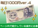 get_1000ver4