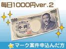 get_1000ver2