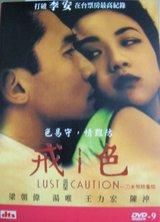 Lust Caution ノーカット