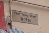 ストリート北角