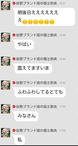 160201fukusitalk11 - コピー