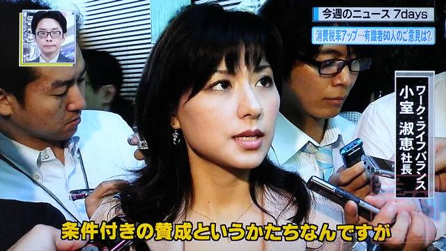 TV美女名鑑   株式会社ワーク・ライフバランス 小室淑恵社長(1)