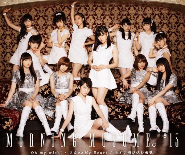 Oh my wish!/スカッと My Heart/今すぐ飛び込む勇気(初回生産限定盤A)(DVD付)