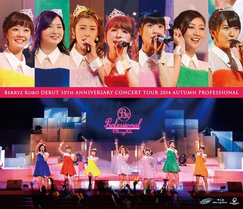 Berryz工房デビュー10周年記念コンサートツアー2014秋~プロフェッショナル~ [Blu-ray]