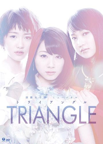 演劇女子部ミュージカル「TRIANGLE ‐トライアングル‐」 [DVD]