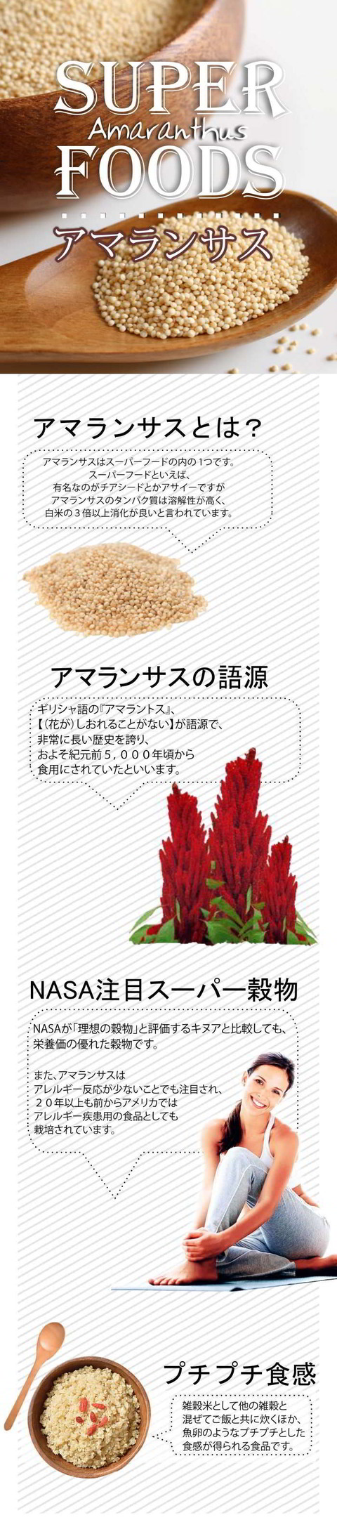 amaranto-jp-01