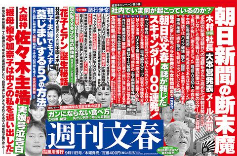 週刊文春2014-09-11