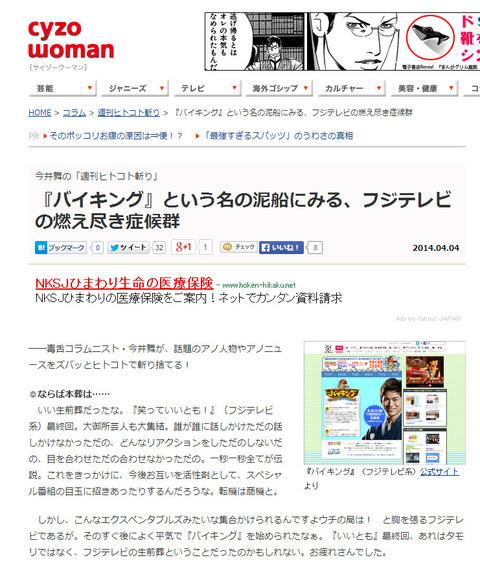 bandicam 2014-04-05 06-40-20-288