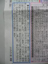 nikkan