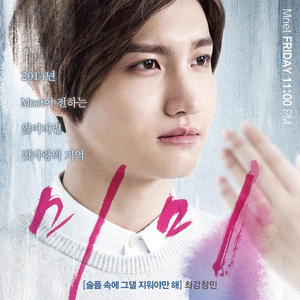 미미 OST - 슬픔 속에 그댈 지워야만 해|최강창민