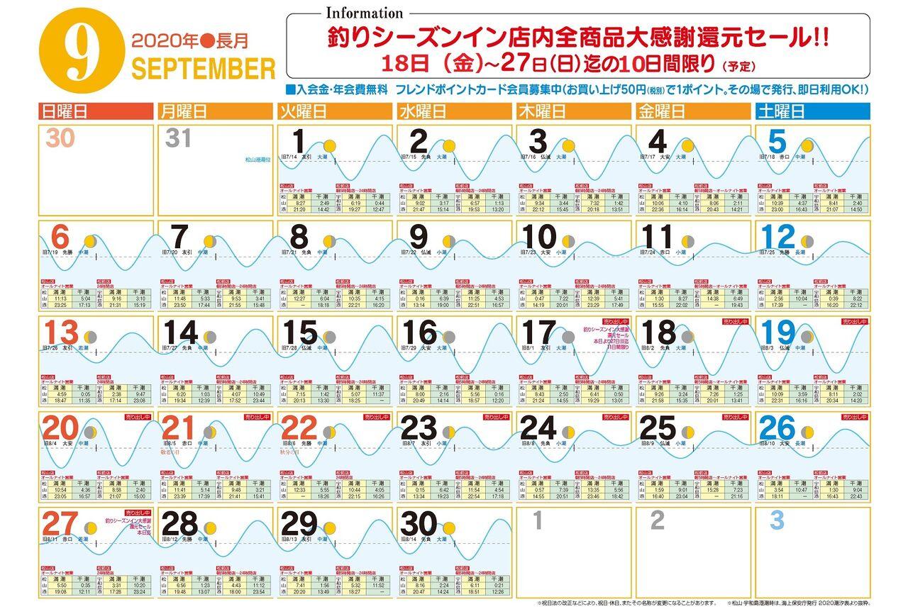潮 の 満ち 引き カレンダー