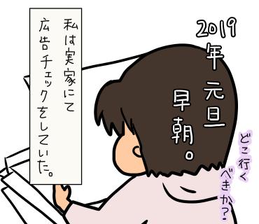 2019.01.11-1