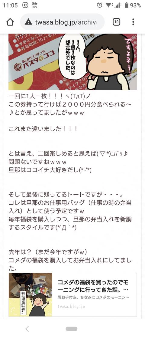 Screenshot_20210101-110551