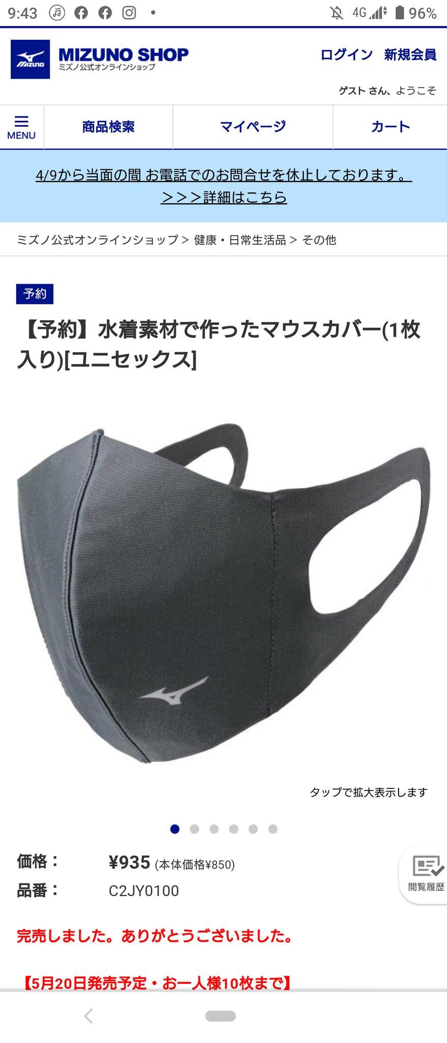 予約 ミズノ マスク