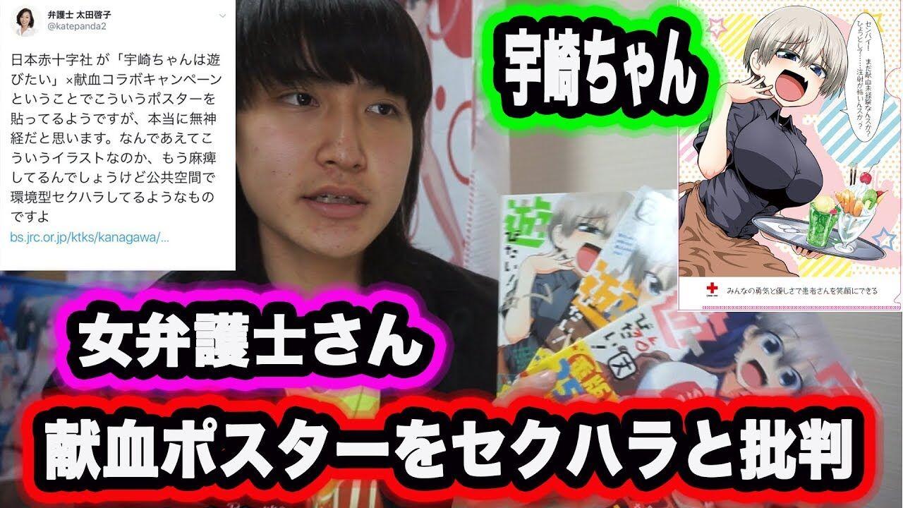 ちゃん 日赤 宇崎 【朗報】漢日本赤十字社「宇崎ちゃんポスターがセクハラという認識はない」