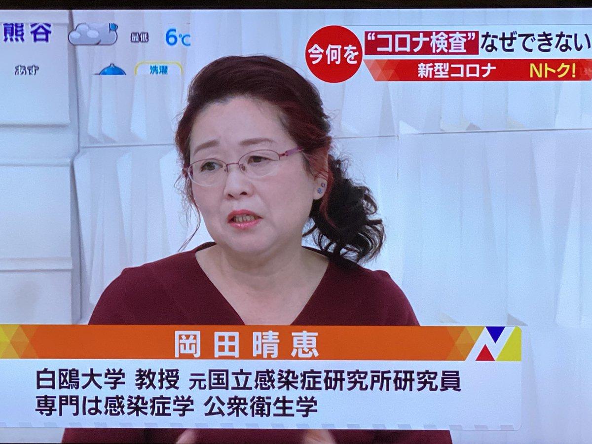 白鴎 大学 岡田 晴恵 プロフィール