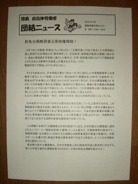 tokushima_jichiro_danketsu_news_sengoku