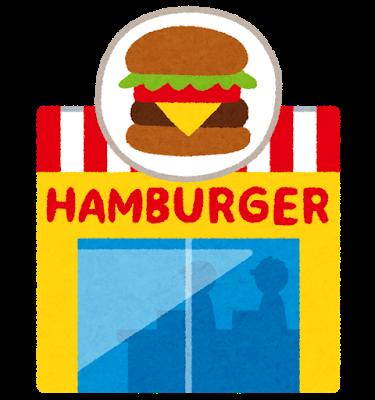 【悲報】マクドナルドとモスバーガー以外のハンバーガーショップ潰れ過ぎ問題wwww
