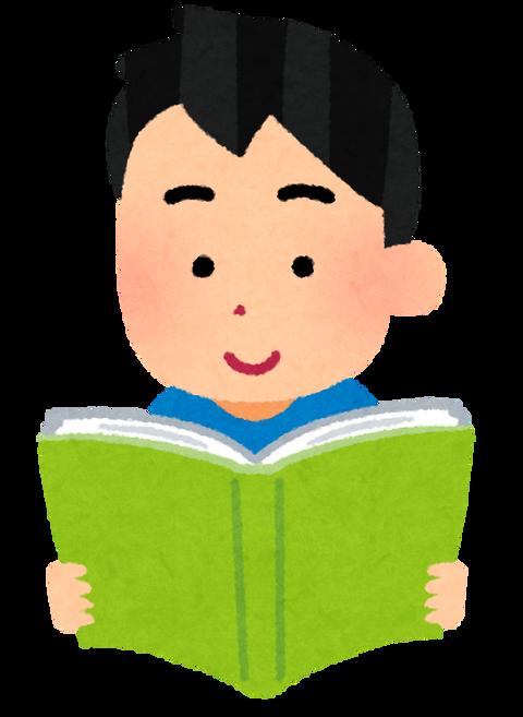 study_gogaku_man_reading