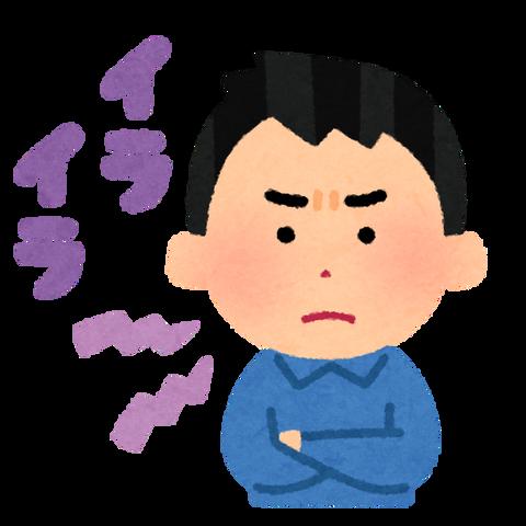 hyoujou_text_man_iraira