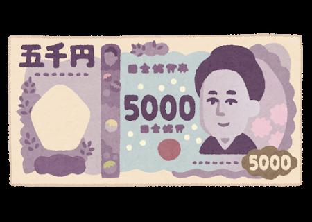 money_5000_tsuda (1)