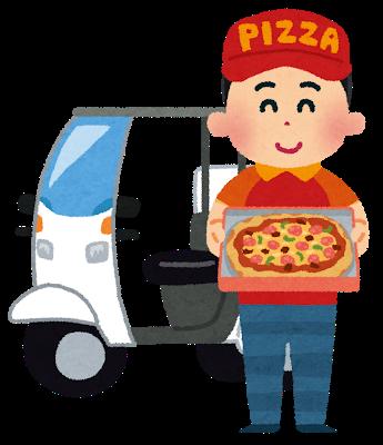 【悲報】ワイピザ配達員、客の民度の低さに驚愕・・・