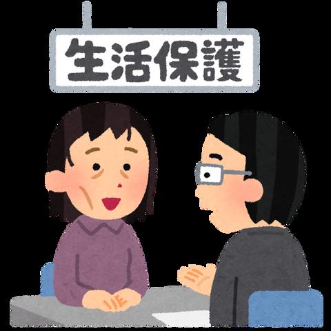 生活保護受給者「あなたは14万円で1ヶ月生活できますか?」