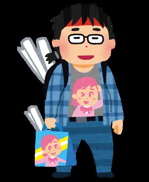 otaku (1)