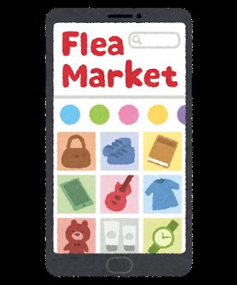smartphone_app_fleamarket (1)