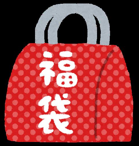 fukubukuro