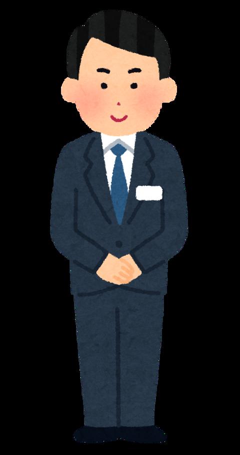 business_suit_uketsuke_man