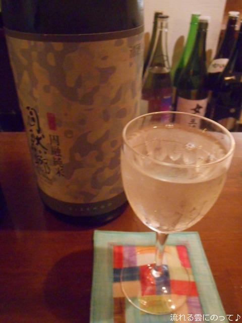 自然郷 円融純米(福島)