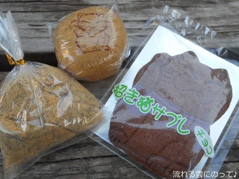 招き猫サブレ(チョコ)&黒糖万頭&おためしわらび餅