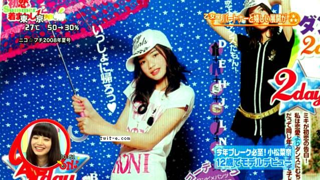 【ジヨン】小松菜奈の熱愛彼氏はG-DRAGON?恋愛遍歴を総まとめ【画像多数】