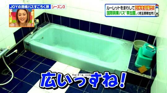 九州ラーメン博多っ子 風呂 ...