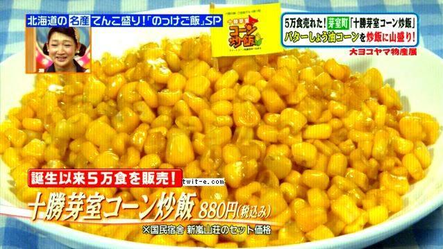 画像 十勝芽室コーン炒飯 のっけご飯 ヒルナンデス 北海道大ヨコヤマ物産展