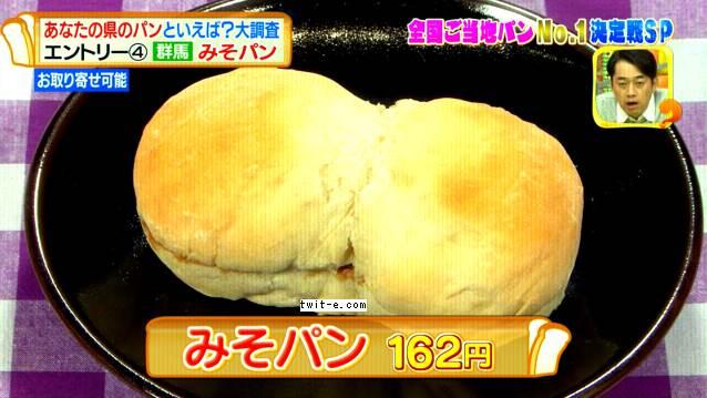 pictures(20140629-194405) フリアン みそパンみそパンは赤味噌・水飴・砂