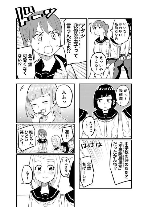 クラスメイトの田中さんはすごく怖い【24】 3