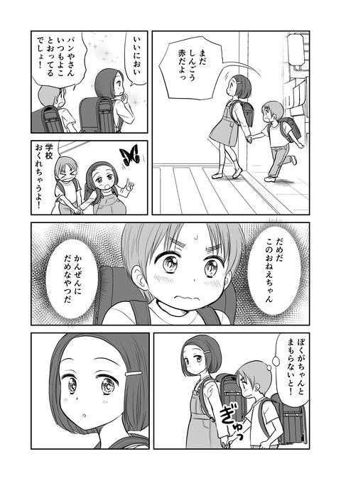 みゆちゃんとぼく3