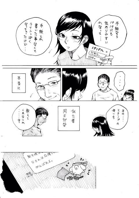 LINEがきた 4