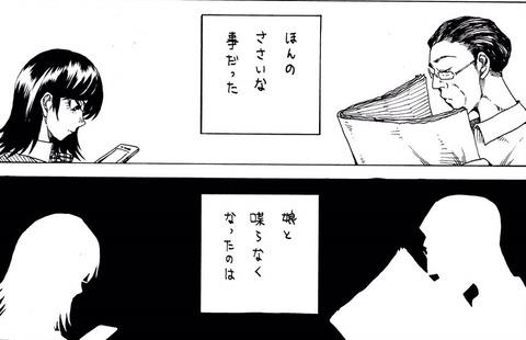 LINEがきた 1 (2)