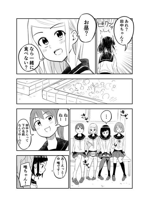 クラスメイトの田中さんはすごく怖い【24】 2