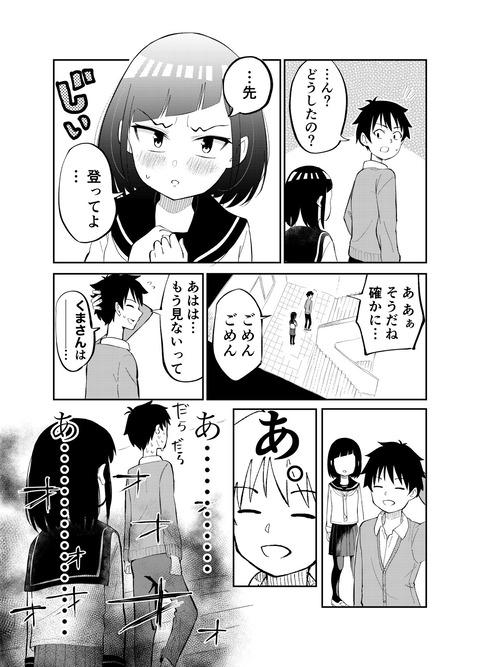 クラスメイトの田中さんはすごく怖い 3