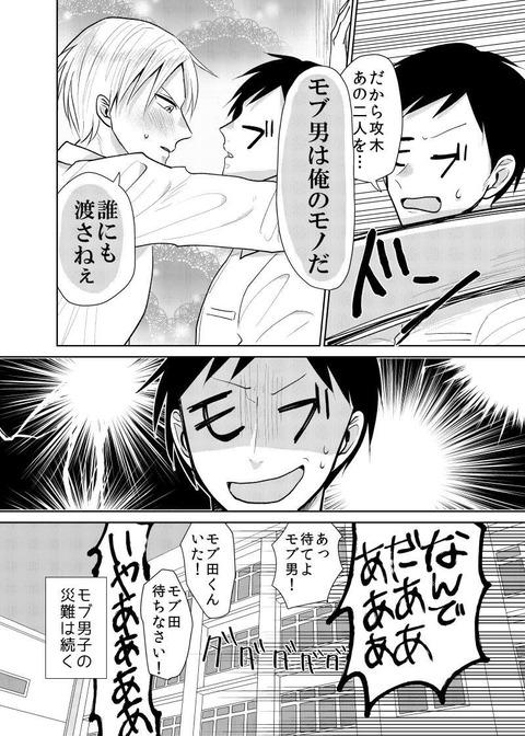 モブがモテる漫画 4