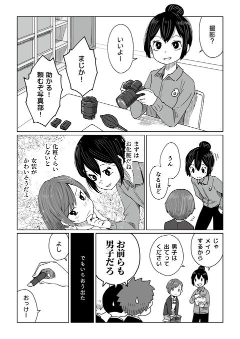 同級生を女装させる漫画3