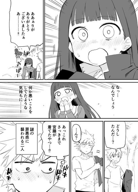 お近づきになりたい漫画17 4