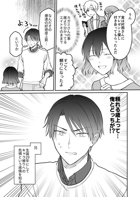BLマンガ脳妹×少女マンガ脳兄の話4