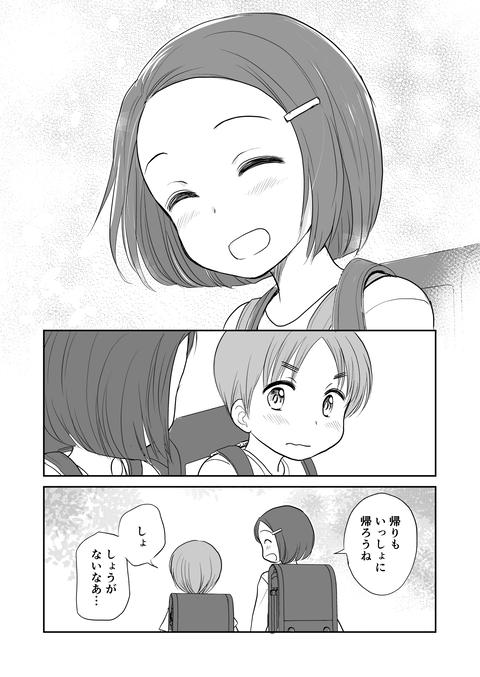 みゆちゃんとぼく4